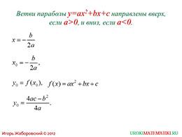 """Презентация """"Функция y=ax2+bx+c, её свойства и график"""" слайд 7"""