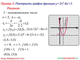 """Презентация """"Функция y=ax2+bx+c, её свойства и график"""" слайд 8"""