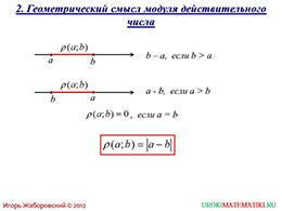 """Презентация """"Геометрический смысл модуля действительного числа"""" слайд 2"""