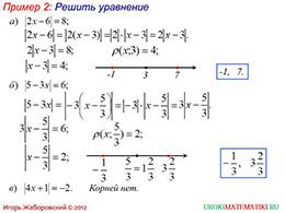 """Презентация """"Геометрический смысл модуля действительного числа"""" слайд 4"""