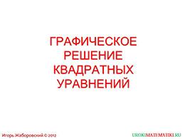 """Презентация """"Графическое решение квадратных уравнений"""" слайд 1"""