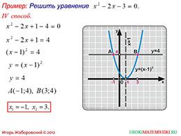 """Презентация """"Графическое решение квадратных уравнений"""" слайд 5"""