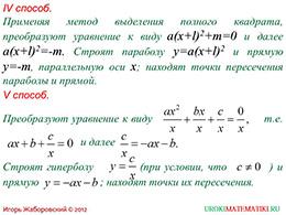 """Презентация """"Графическое решение квадратных уравнений"""" слайд 8"""