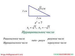 """Презентация """"Иррациональные числа"""" слайд 2"""