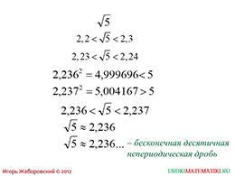 """Презентация """"Иррациональные числа"""" слайд 3"""