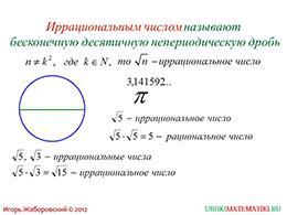 """Презентация """"Иррациональные числа"""" слайд 4"""