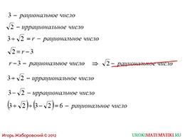 """Презентация """"Иррациональные числа"""" слайд 5"""