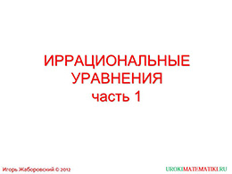 """Презентация """"Иррациональные уравнения часть 1"""" слайд 1"""