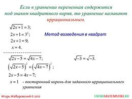 """Презентация """"Иррациональные уравнения часть 1"""" слайд 2"""