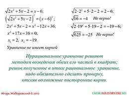 """Презентация """"Иррациональные уравнения часть 1"""" слайд 3"""