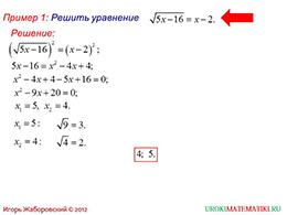 """Презентация """"Иррациональные уравнения часть 1"""" слайд 4"""