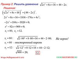 """Презентация """"Иррациональные уравнения часть 1"""" слайд 5"""