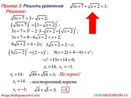 """Презентация """"Иррациональные уравнения часть 2"""" слайд 2"""