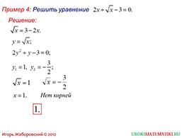 """Презентация """"Иррациональные уравнения часть 2"""" слайд 3"""