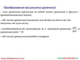 """Презентация """"Иррациональные уравнения часть 2"""" слайд 4"""