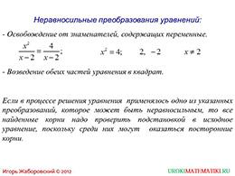 """Презентация """"Иррациональные уравнения часть 2"""" слайд 5"""