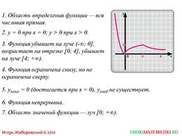 "Презентация ""Исследование функции на монотонность"" слайд 10"