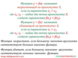 "Презентация ""Исследование функции на монотонность"" слайд 3"