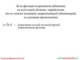 "Презентация ""Исследование функции на монотонность"" слайд 5"