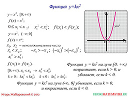 "Презентация ""Исследование функции на монотонность"" слайд 6"