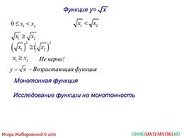 "Презентация ""Исследование функции на монотонность"" слайд 8"