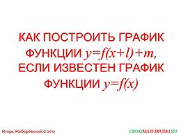"""Презентация """"Как построить график функции у=f(x+l)+m, если известен график функции у=f(x)"""" слайд 1"""