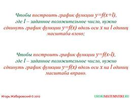 """Презентация """"Как построить график функции у=f(x+l), если известен график функции у=f(x)"""" слайд 4"""