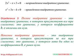 """Презентация """"Квадратные уравнения. Основные понятия"""" слайд 3"""