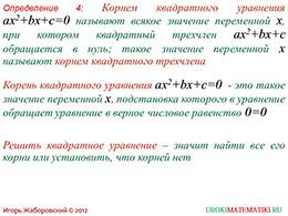 """Презентация """"Квадратные уравнения. Основные понятия"""" слайд 4"""