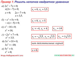 """Презентация """"Квадратные уравнения. Основные понятия"""" слайд 5"""
