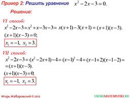 """Презентация """"Квадратные уравнения. Основные понятия"""" слайд 8"""