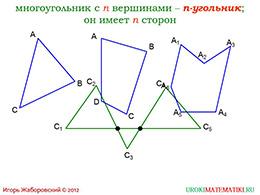 """Презентация """"Многоугольник"""" слайд 3"""