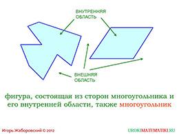 """Презентация """"Многоугольник"""" слайд 5"""