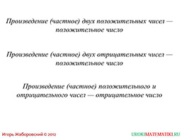 """Презентация """"Множество действительных чисел"""" слайд 5"""