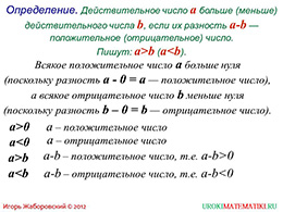 """Презентация """"Множество действительных чисел"""" слайд 6"""
