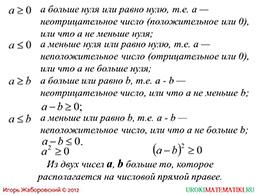 """Презентация """"Множество действительных чисел"""" слайд 7"""
