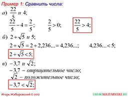 """Презентация """"Множество действительных чисел"""" слайд 8"""