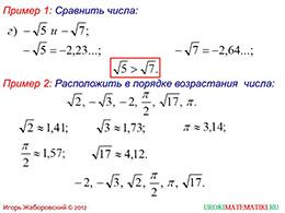 """Презентация """"Множество действительных чисел"""" слайд 9"""