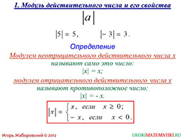 """Презентация """"Модуль действительного числа и его свойства"""" слайд 2"""