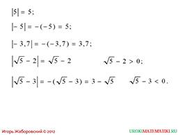 """Презентация """"Модуль действительного числа и его свойства"""" слайд 3"""
