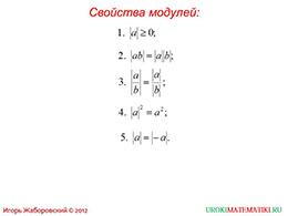 """Презентация """"Модуль действительного числа и его свойства"""" слайд 4"""