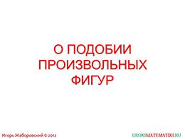 """Презентация """"О подобии произвольных фигур"""" слайд 1"""