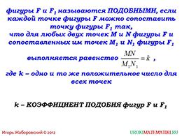 """Презентация """"О подобии произвольных фигур"""" слайд 2"""