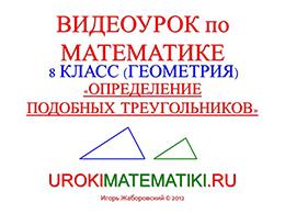 """Презентация """"Определение подобных треугольников"""" слайд 1"""