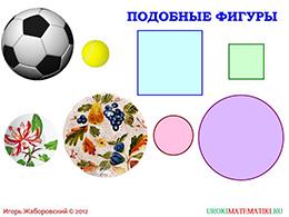 """Презентация """"Определение подобных треугольников"""" слайд 2"""