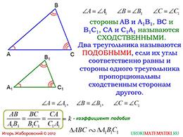 """Презентация """"Определение подобных треугольников"""" слайд 3"""