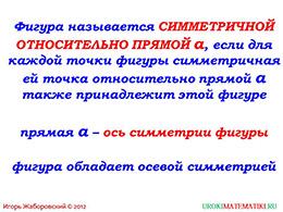 """Презентация """"Осевая и центральная симметрия"""" слайд 4"""