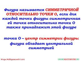 """Презентация """"Осевая и центральная симметрия"""" слайд 8"""
