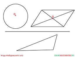 """Презентация """"Осевая и центральная симметрия"""" слайд 9"""