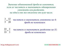 """Презентация """"Основное свойство алгебраических дробей"""" слайд 2"""